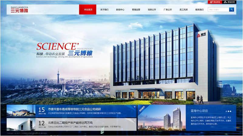 首农集团三元博雅网站设计案例
