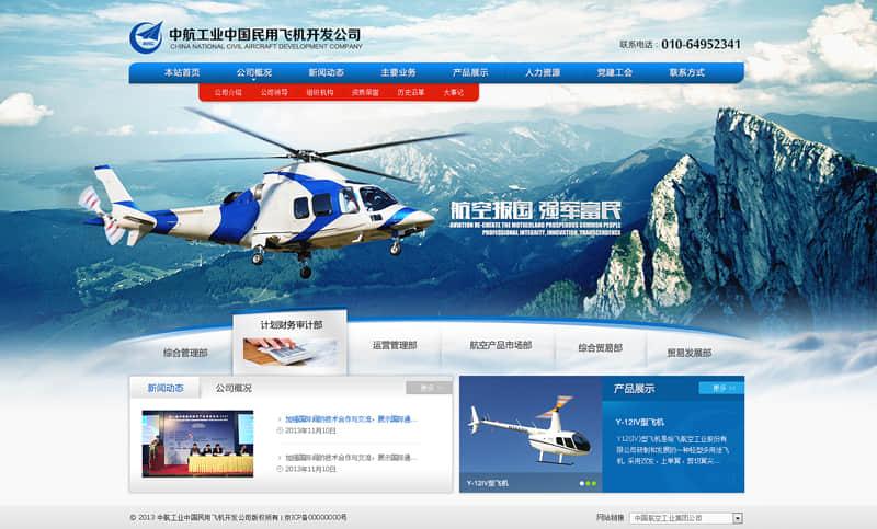 中航工业中国民用飞机开发公司-网站设计案例