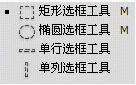 矩形选框/椭圆选框/单行选框/单列选框工具