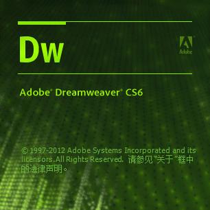 网页设计软件Adobe Dreamweaver