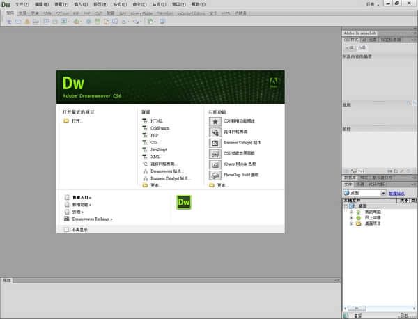 网页设计软件Adobe Dreamweaver界面
