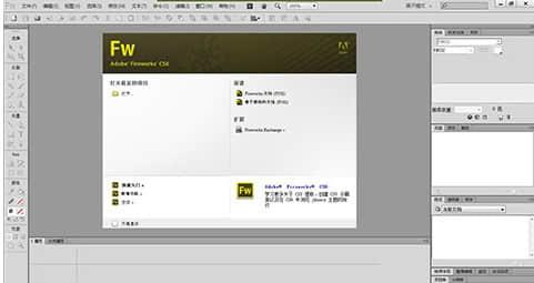 网页图片设计和切图软件Adobe Fireworks CS6